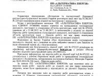 Ліцензія_безстрокова_лист